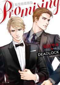 PROMISING DEADLOCK season2【電子書籍】[ 英田サキ ]