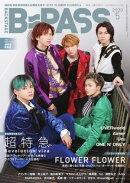 B・PASS  (バックステージ・パス) 2020年5月号
