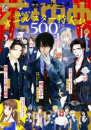 【電子版】花とゆめ 10・11号(2020年)