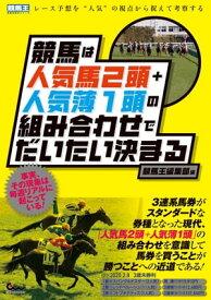 競馬は人気馬2頭+人気薄1頭の組み合わせでだいたい決まる【電子書籍】[ 競馬王編集部 ]
