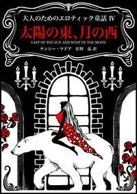 太陽の東、月の西大人のためのエロティック童話 4【電子書籍】[ ナンシー・マドア ]