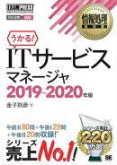 情報処理教科書 ITサービスマネージャ 2019〜2020年版