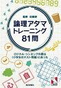 論理アタマトレーニング81問【電子書籍】[ 日能研 ]