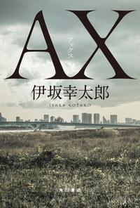 AX アックス【電子書籍】[ 伊坂 幸太郎 ]