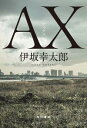 AX アックス【電子書籍】[ 伊坂 幸太郎 ]