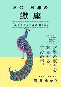 2018年の蠍座 「星ダイアリー2018」より【電子書籍】[ 石井ゆかり ]