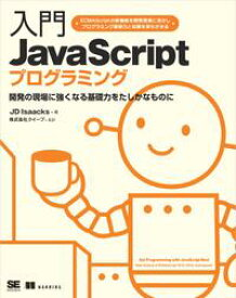 入門JavaScriptプログラミング【電子書籍】[ J.D.Isaacks ]