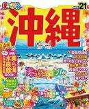 まっぷる 沖縄'21