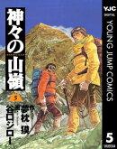 神々の山嶺 5