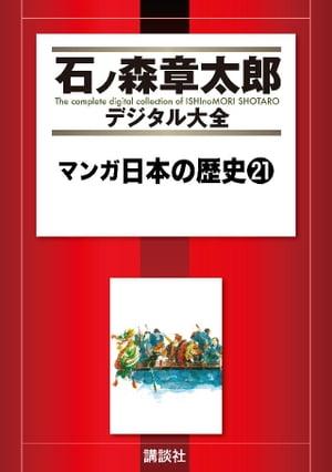 マンガ日本の歴史21巻【電子書籍】[ 石ノ森章太郎 ]