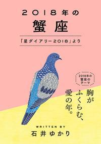 2018年の蟹座 「星ダイアリー2018」より【電子書籍】[ 石井ゆかり ]