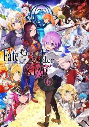 Fate/Grand Order アンソロジーコミック STAR6巻【電子書籍】[ TYPE-MOON他 ]