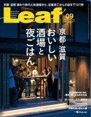 Leaf 2018年9月号