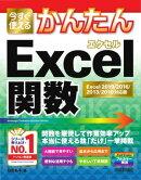 今すぐ使えるかんたん Excel関数[Excel 2019/2016/2013/2010対応版]