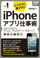 ビジネスに差が付く iPhoneアプリ仕事術
