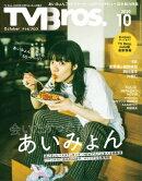 TV Bros. 2020年 10月号 あいみょん特集号 [雑誌]