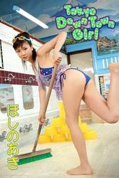 ほしのあき Tokyo DownTown Girl【image.tvデジタル写真集】【電子書籍】[ ほしのあき ]