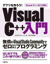 アプリを作ろう! Visual C++入門 Visual C++ 2015対応【電子書籍】[ WINGSプロジェクト ]