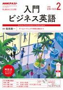 NHKラジオ 入門ビジネス英語 2018年2月号[雑誌]
