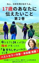 ねぇ、日本を飛び出そうよ。17歳のあなたに伝えたいこと(2)