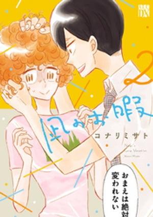 凪のお暇 2【電子書籍】[ コナリミサト ]