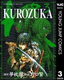 KUROZUKAー黒塚ー 3