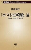 「ポスト宮崎駿」論ー日本アニメの天才たちー(新潮新書)