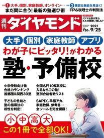 週刊ダイヤモンド 21年9月25日号【電子書籍】[ ダイヤモンド社 ]