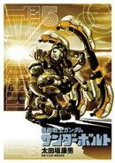 機動戦士ガンダム サンダーボルト(5)