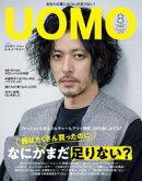UOMO 2019年8月号【無料試し読み版】