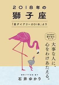 2018年の獅子座 「星ダイアリー2018」より【電子書籍】[ 石井ゆかり ]