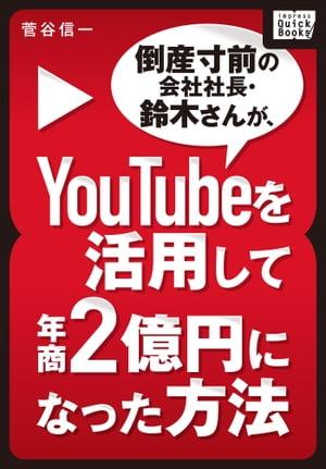 倒産寸前の会社社長・鈴木さんが、YouTubeを活用して年商2億円になった方法【電子書籍】[ 菅谷信一 ]