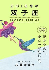 2018年の双子座 「星ダイアリー2018」より【電子書籍】[ 石井ゆかり ]