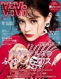 ViVi2018年 2月号【電子書籍】[ ViVi編集部 ]