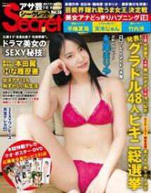 アサ芸Secret! vol.58【電子書籍】