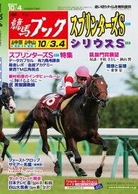 週刊競馬ブック2020年09月28日発売号【電子書籍】