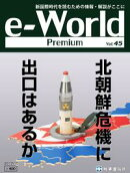 e-World Premium 2017年10月号
