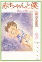 赤ちゃんと僕1【電子書籍】[ 羅川真里茂 ]