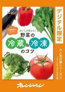 おいしさ長持ち! 野菜の冷蔵&冷凍のコツ