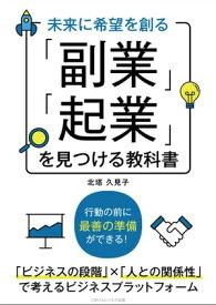 未来に希望を創る 「副業」「起業」を見つける教科書【電子書籍】[ 北塔 久見子 ]