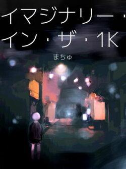 イマジナリー・イン・ザ・1K