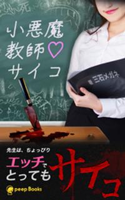 小悪魔教師♡サイコ【分冊版】3