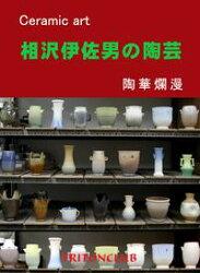 相沢伊佐男の陶芸