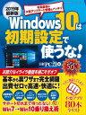 2019年最新版 Windows 10は初期設定で使うな!【電子書籍】