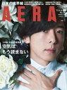 AERA 2017.8.14&21【電子書籍】