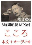 こころ 夏目漱石:8時間朗読音声 MP3付