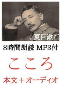 こころ 夏目漱石:8時間朗読音声 MP3付本文とオーディオブックのセット【電子書籍】[ 夏目漱石 ]