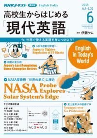 NHKラジオ 高校生からはじめる「現代英語」 2019年6月号[雑誌]