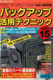 バックアップ活用テクニック PART15【電子書籍】[ 三才ブックス ]