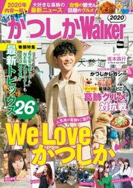 かつしかWalker2020【電子書籍】[ KADOKAWA ]